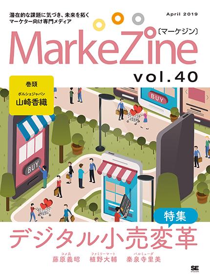 『MarkeZine』第40号