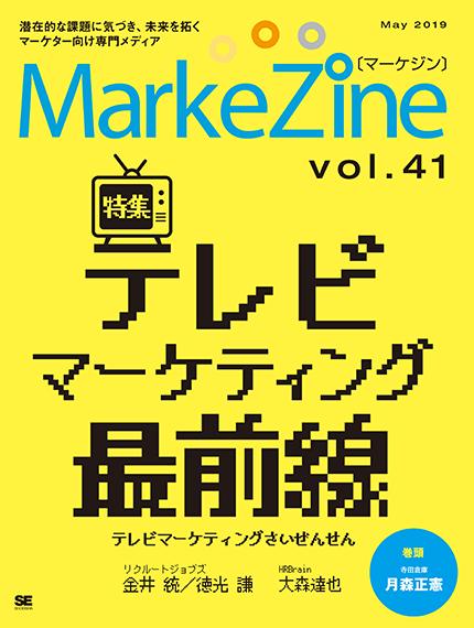 『MarkeZine』第41号
