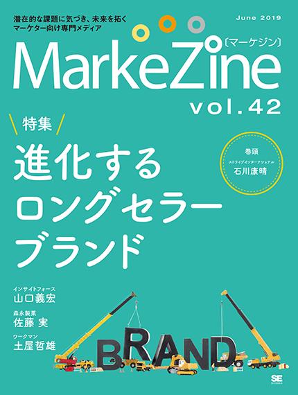 『MarkeZine』第42号