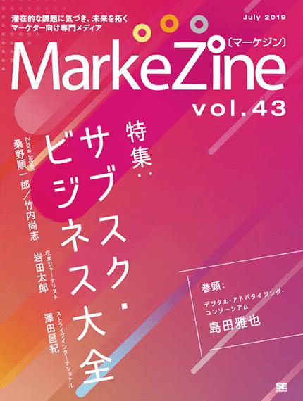 『MarkeZine』第43号
