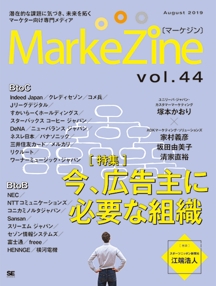 『MarkeZine』第44号