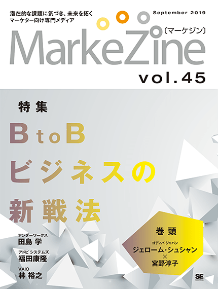 『MarkeZine』第45号