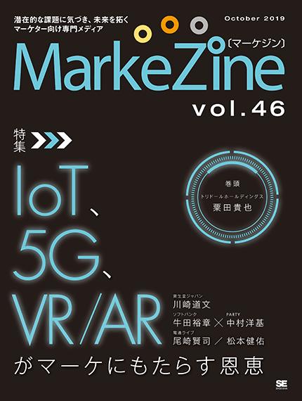 『MarkeZine』第46号