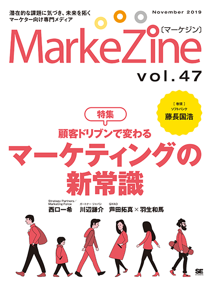 『MarkeZine』第47号