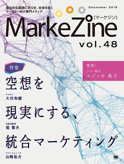 『MarkeZine』第48号