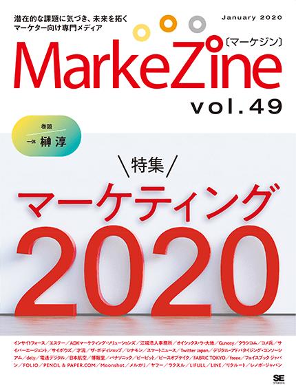 『MarkeZine』第49号