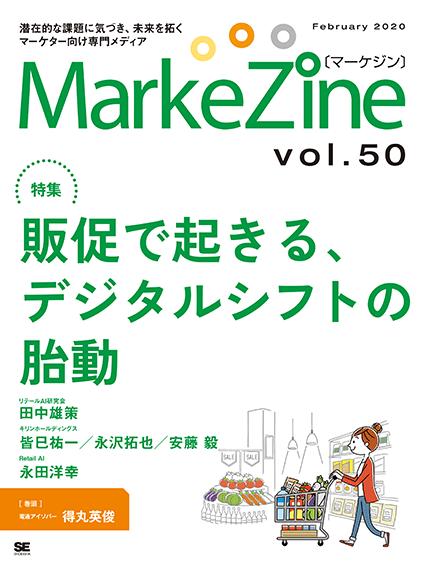 『MarkeZine』第50号