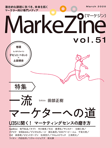 『MarkeZine』第51号