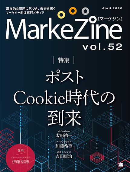 『MarkeZine』第52号