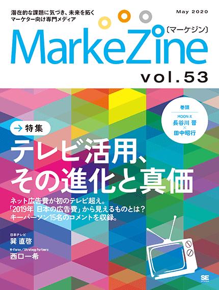 『MarkeZine』第53号