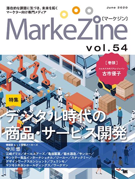 『MarkeZine』第54号