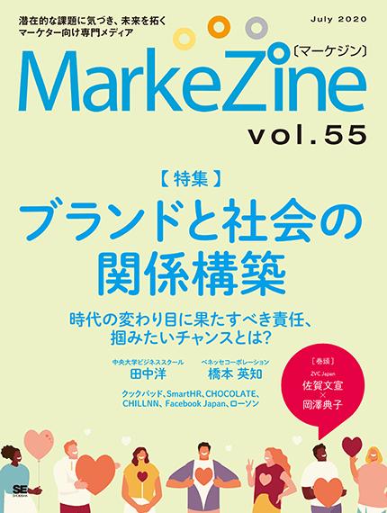 『MarkeZine』第55号