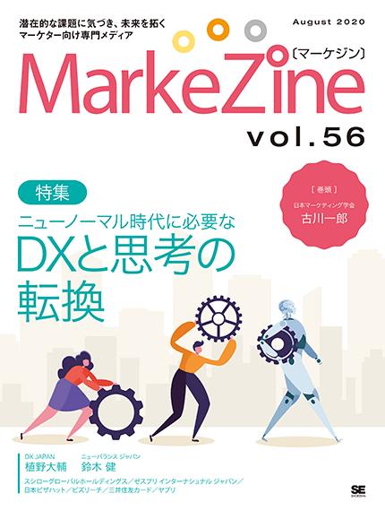 『MarkeZine』第56号