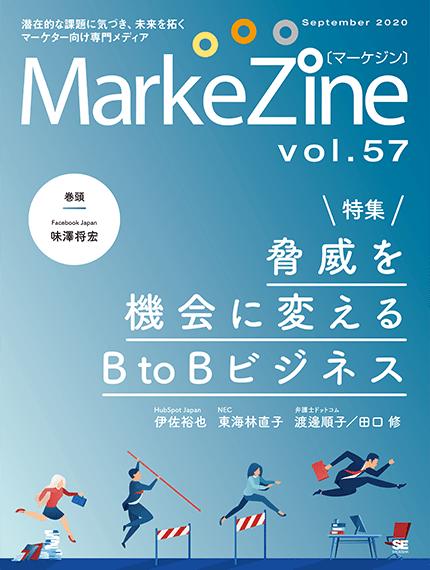 『MarkeZine』第57号