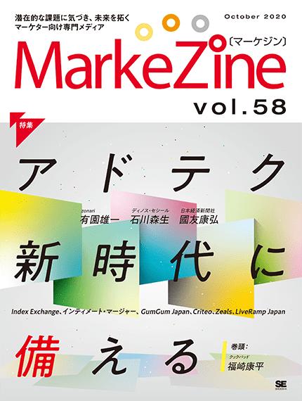 『MarkeZine』第58号