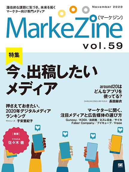 『MarkeZine』第59号