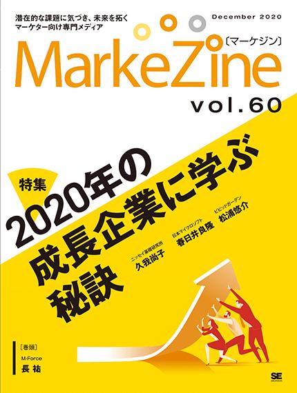 『MarkeZine』第60号