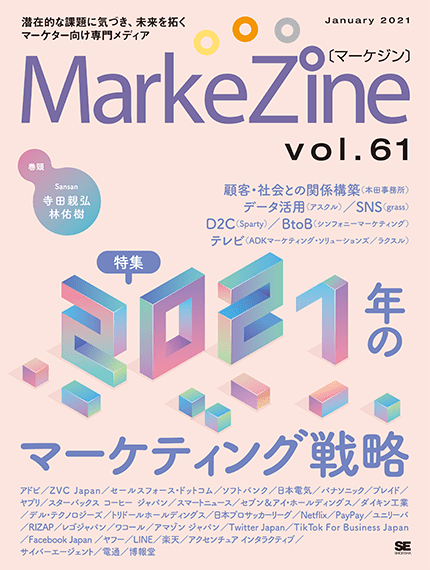『MarkeZine』第61号