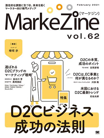 『MarkeZine』第62号