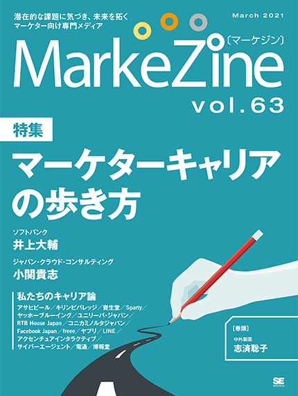 『MarkeZine』第63号