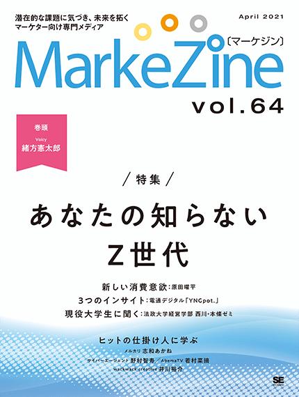 『MarkeZine』第64号