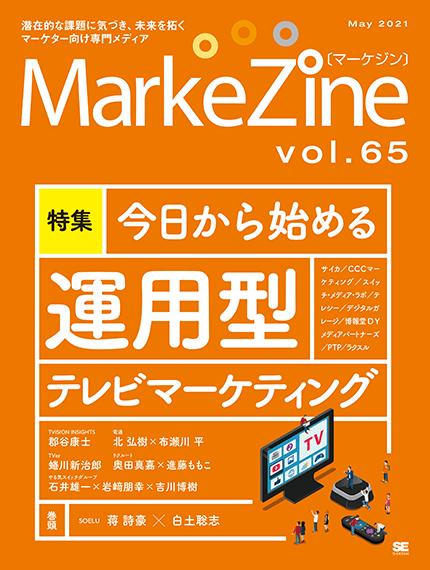 『MarkeZine』第65号