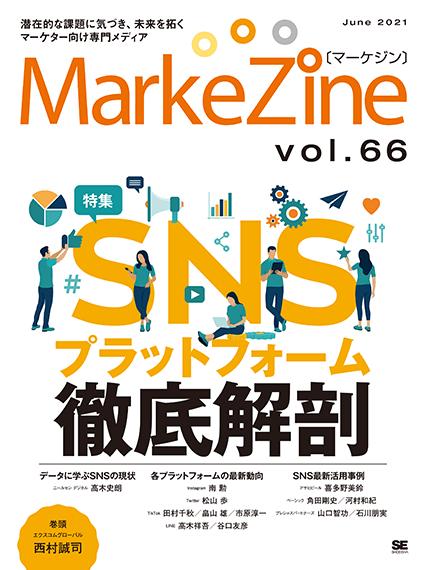 『MarkeZine』第66号