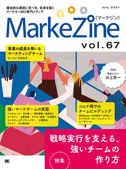 『MarkeZine』第67号