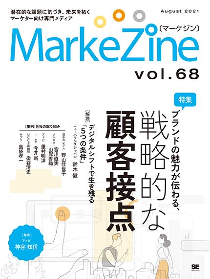 『MarkeZine』第68号