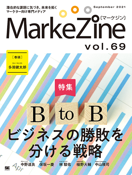 『MarkeZine』第69号